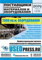 Поставщики полиграфических материалов и оборудования