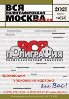 Вся полиграфическая Москва